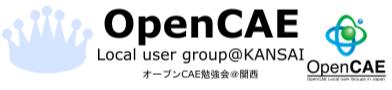 オープンCAE勉強会@関西